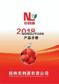 桂林农利源产品手册