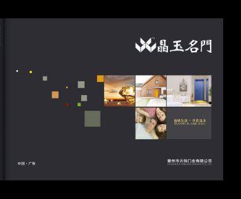 晶玉时尚门 横图册 电子书制作平台