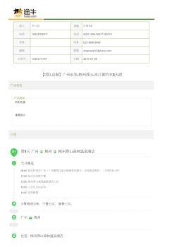 湖南郴州旅行方案电子书