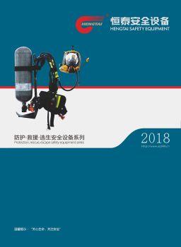 2018恒泰安全设备电子画册