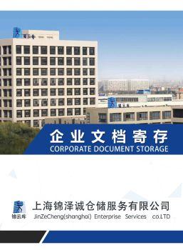 锦云库档案寄存管理,3D电子期刊报刊阅读发布
