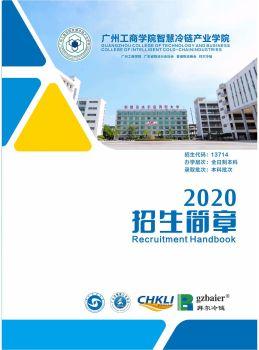 广州工商学院智慧冷链产业学院2020年招生简章电子宣传册