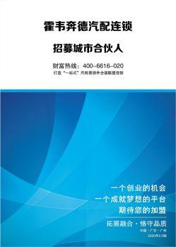 霍韦奔德-招商手册-电子版,互动期刊,在线画册阅读发布