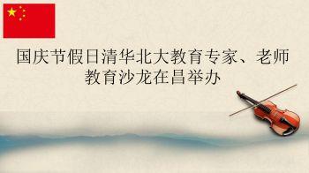 国庆教育学习沙龙电子书
