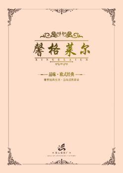 清心-馨格莱尔欧式套房电子书