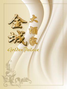 Golden Palace Menu,翻页电子书,书籍阅读发布