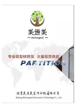 北京美通美装饰科技有限公司电子画册