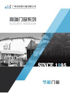 广州市好的门窗有限公司电子画册