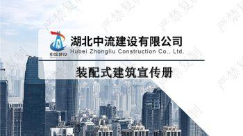 湖北中流建设有限公司装配式宣传册