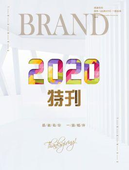 【品牌月刊】2020年1月刊【特刊】