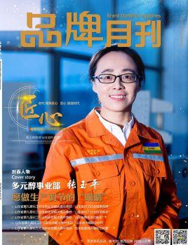 【品牌月刊】 2020年4月刊 電子書制作軟件