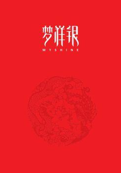 2019夢祥銀品牌畫冊(4)