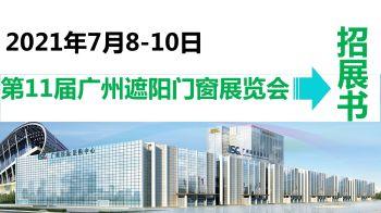 第11届广州遮阳门窗展览会招展书电子画册