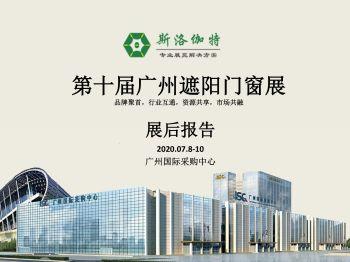第十届广州遮阳门窗展览会展后报告电子画册