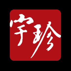 台北宇珍 电子书制作软件