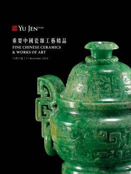 重要中国瓷杂工艺精品 | 台北宇珍2019秋季拍卖电子刊物