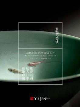 惊艳の竞演-重要亚洲私人日本艺术珍藏电子画册
