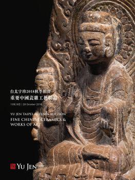 2018秋季拍卖 重要中国瓷杂工艺精品