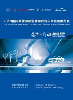 国际新能源和智能网联汽车大会暨展览会电子刊物