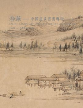 春华—中国重要书画专场(一) 电子书制作平台