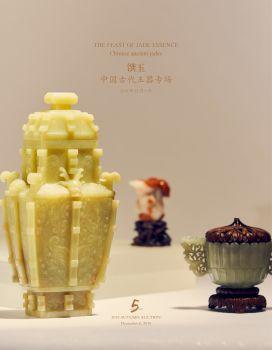 馔玉-中国古代玉器专场 电子杂志制作平台
