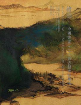 绘意—中国书画(二)暨古籍碑帖专场 电子书制作平台