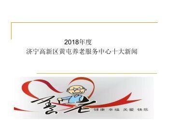 济宁高新区黄屯养老服务中心电子画册