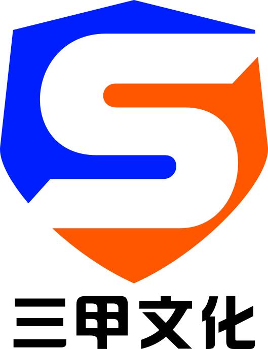 三甲文化 电子书制作软件
