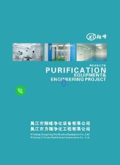 翔峰凈化電子說明書 電子書制作軟件