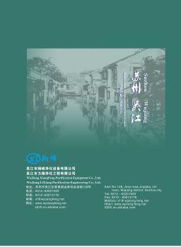 吴江市翔峰净化设备有限公司电子说明书电子画册