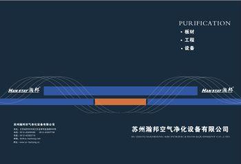 苏州瀚邦空气净化设备有限公司电子说明书电子画册