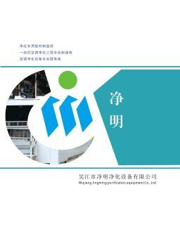 吴江市净明净化设备有限公司电子画册