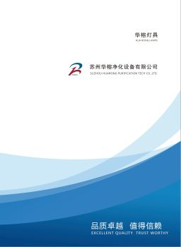 苏州华榕净化设备有限公司--华榕灯具电子说明书电子画册