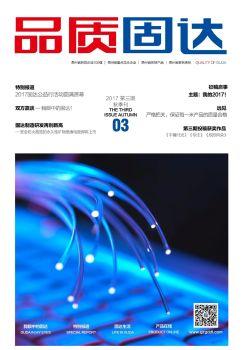 《品质固达》第三期秋季刊