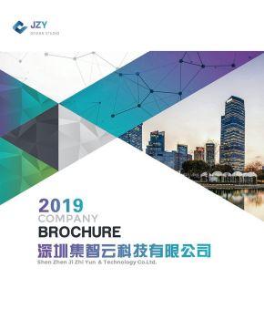 深圳集智云科技有限公司门禁类产品手册