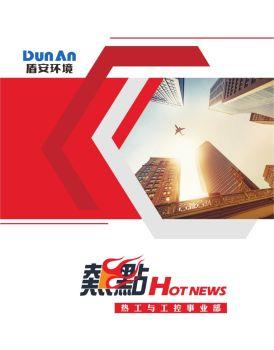 盾安环境热工与工控事业部第二期微刊