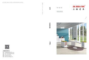 上海星泰產品圖冊2019