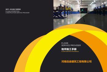 河南迅途建筑工程有限公司电子画册