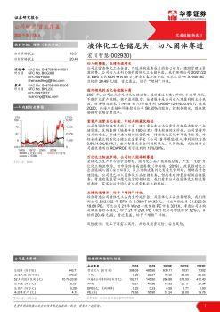 2020-09-10-华泰证券股份有限公司-宏川智慧_液体化工仓储龙头,切入固体赛道电子画册