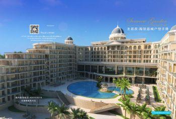 海景嘉城房型图电子宣传册