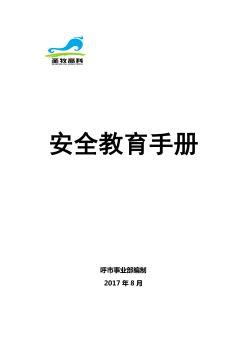 安全教育手册