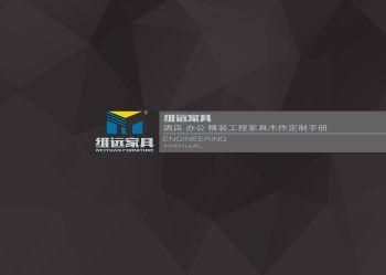 湖南维远家具木作定制2019图册