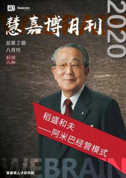 慧嘉博八月刊,电子期刊,在线报刊阅读发布