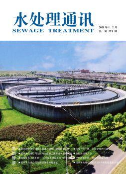 水处理杂志第391期