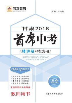 《甘肅2018首席中考》語文電子版教用樣書