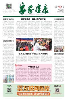 家家健康企业报152期电子宣传册