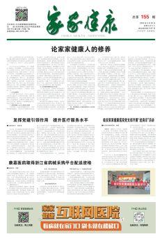 家家健康企业报155期电子杂志