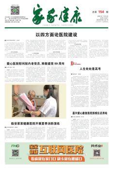 家家健康企业报154期电子杂志