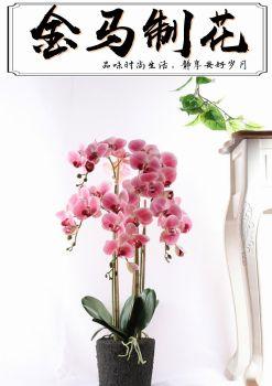 盆栽仿真花电子画册