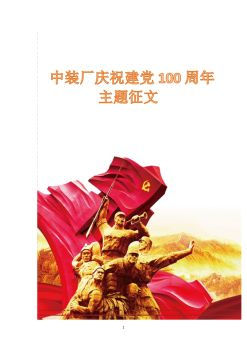 中装厂庆祝建党100周年学党史征文大赛电子刊物